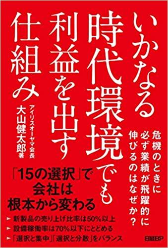 画像: 著者   :大山健太郎 出版社  :日経BP 出版年月日:2020/9/17