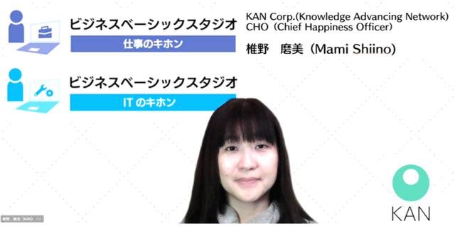 画像: 椎野磨美(しいの・まみ) 新卒でNECに入社。NECで、人材育成コンサルティング、人材育成プログラムの開発など、人材育成・研修業務に約21年間従事。入社3年目より、パラレルキャリアとして技術書を執筆。現在までに執筆した技術書籍は14冊を数える。2011年、楽しくITやビジネスを学べるコミュニティー「Windows女子部」を創設。セミナーやワークショップを各地で提供する傍ら、企業とのコラボレーションイベントなどを企画・運営中。フリーランスを経て12年より、日本マイクロソフトにて、シニアソリューションスペシャリストとして従事。16年よりJBSにて社員が働きやすい環境づくりを推進、「2017年働き方改革成功企業ランキング」初登場22位の原動力となる。20年5月に環(KAN)のCHO(チーフハピネスオフィサー)に就任。一般社団法人 ITビジネスコミュニケーション協会理事