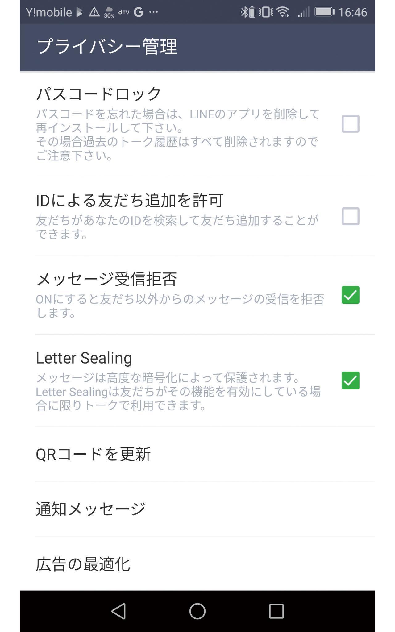 画像: 「LINE」で偽サイトへの誘導を防ぐには、「プライバシー管理」で友だち以外からのメッセージを受信拒否に設定しておくといい。