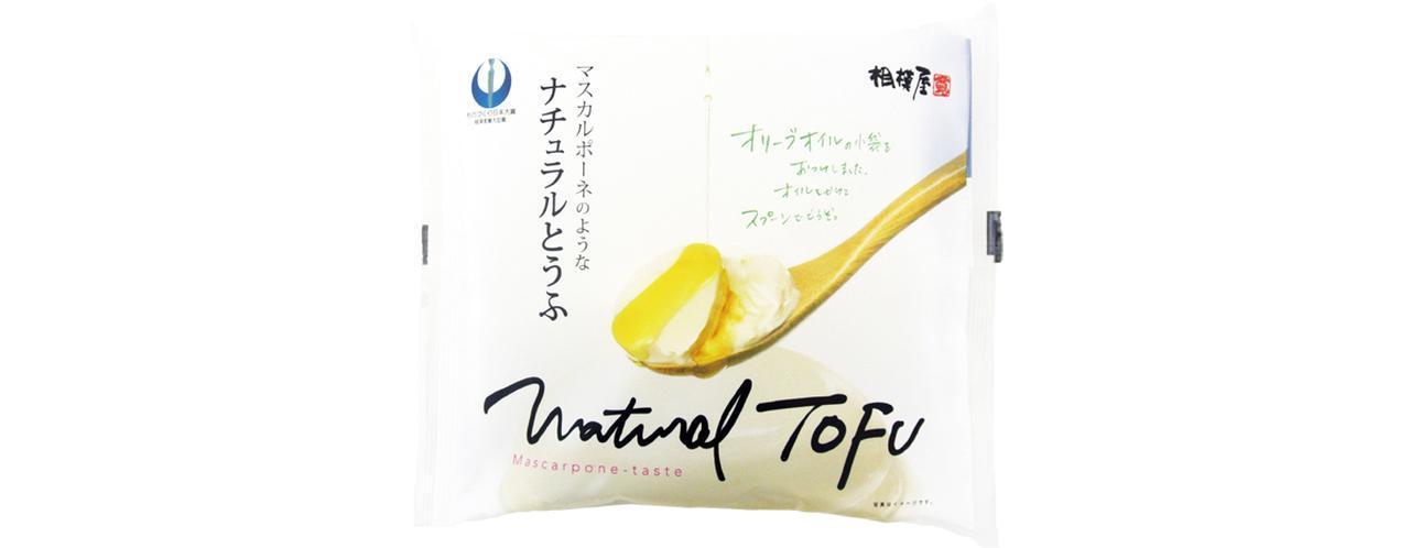 画像: 豆乳クリームを使った濃厚でクリーミー、まったく新しい味わいが楽しめるベーシック商品。同封のオリーブオイルをかけて、スプーンを使って食べる。
