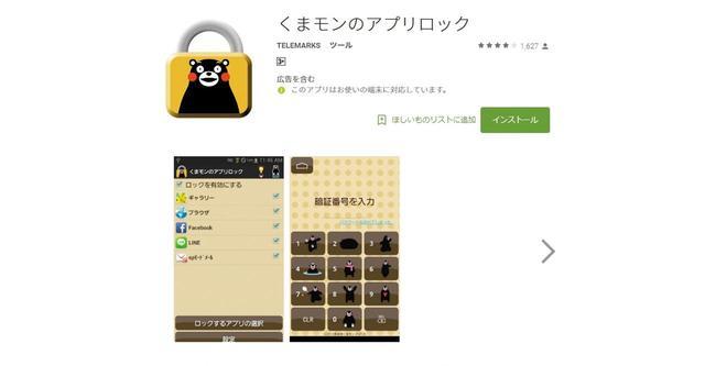 画像: 「くまもんのアプリロック」TELEMARKS(無料・Android用)