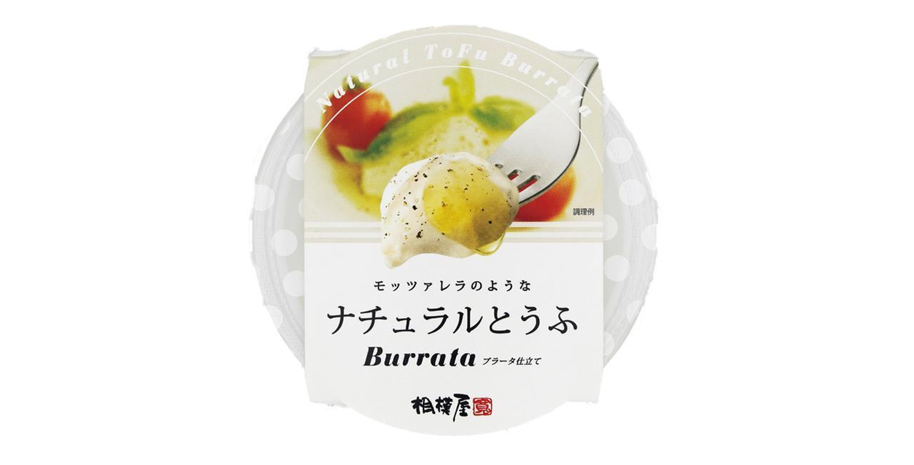 画像: もちもちとしたモッツァレラチーズのような食感。写真の「ブラータ仕立て」のほかに「チョコレート風味」もラインアップする。