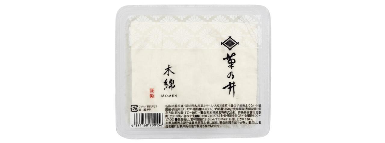 画像: 京都の料亭・菊乃井とのコラボで生まれたシリーズには「木綿」や「絹」「高台寺とうふ」などのラインアップがある。