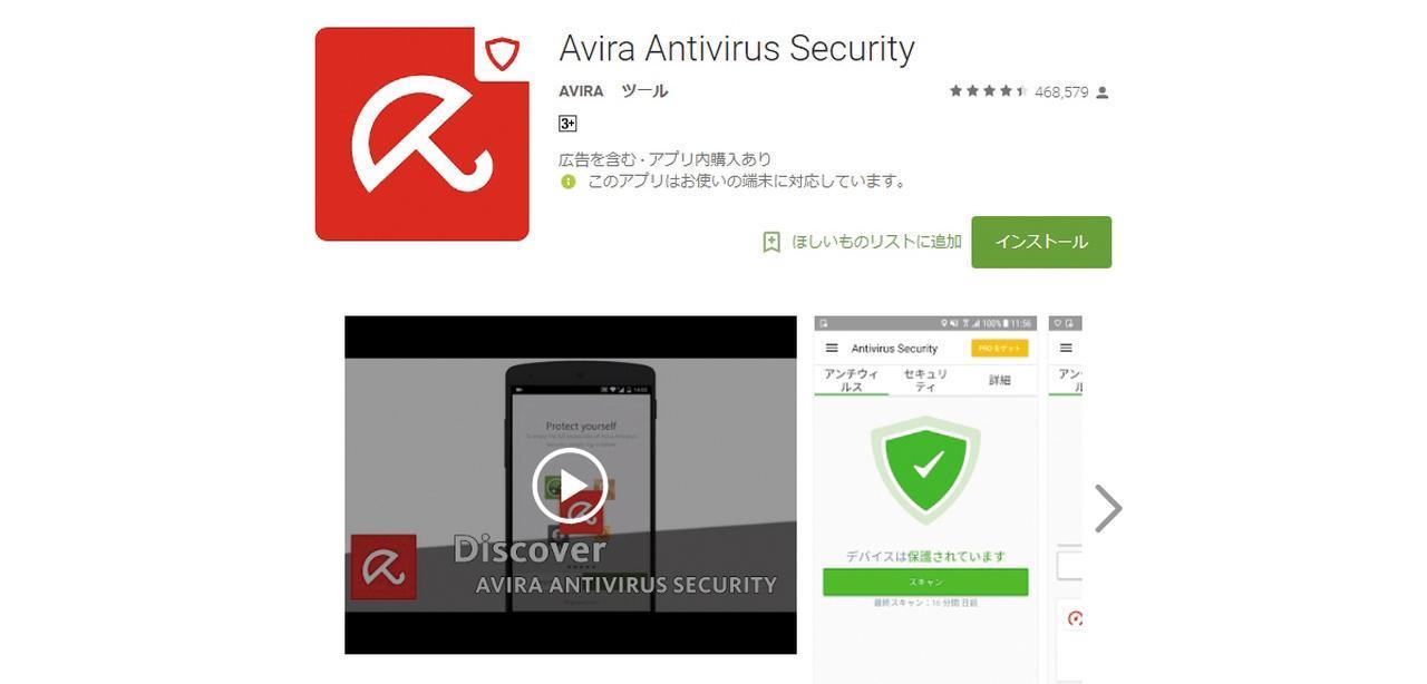 画像: 「Avira Antivirus Security」AVIRA(無料・Android用)
