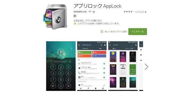 画像: 「アプリロック」DoMobile Lab(無料・Android用)