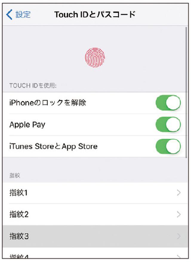 画像: 「設定」で「Touch IDとパスコード」を選択。パスコードを設定したり、指紋を登録したりできる。
