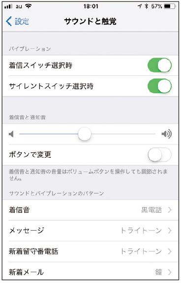 画像: 「サウンドと触覚」で音量のバーをスワイプ。「ボタンで変更」をオンにすると、音量ボタンが利用できる。