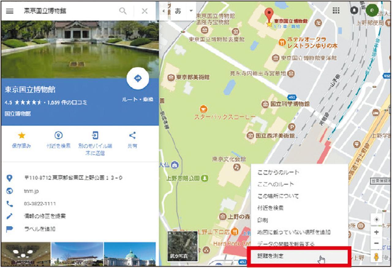 画像: スタート地点を右クリックして「距離を測定」を選択。道に沿って目的地までクリックしていく。