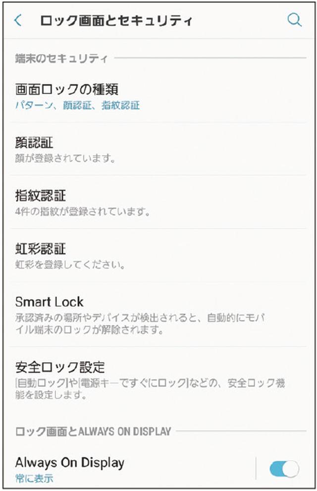 画像: 「設定」の「ロック画面とセキュリティ」で、ロック方法を選択。対応機種なら、指紋認証や虹彩認証の登録も行える。