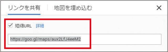 画像: 次に開くウインドウの中にある「共有」をクリックすると、クリック地点の緯度と経度情報が含まれた地図のリンクが生成される。「短縮URL」にチェックを入れておけば、短いURLが作られる。
