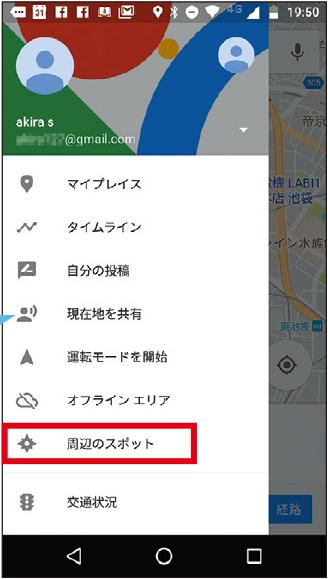 画像: スマホのGoogleマップで現在地を表示したら、画面左上の3本線メニューを開いて「周辺のスポット」をタップする。