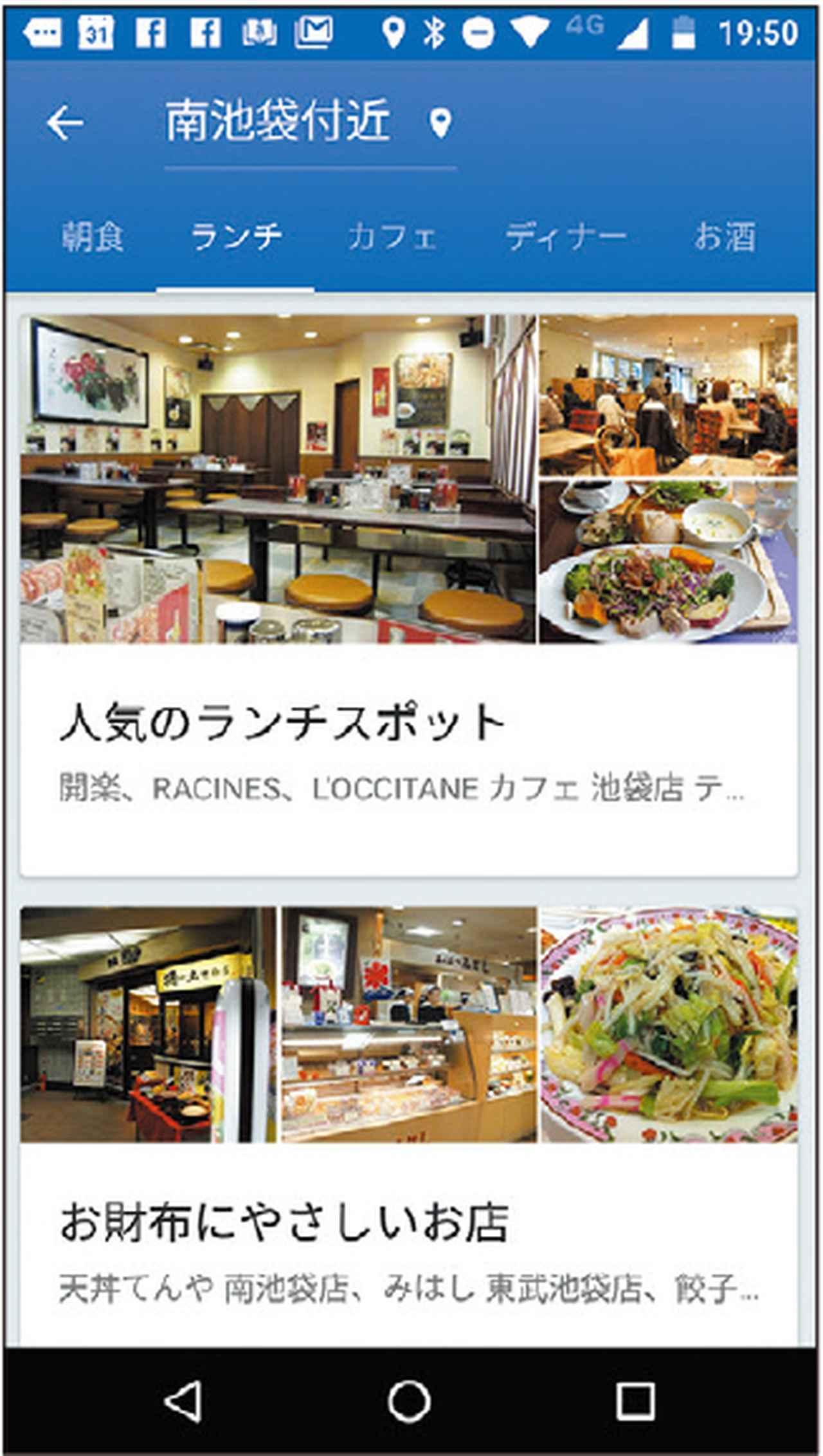 画像: 「朝食」「ランチ」「カフェ」「ディナー」「お酒」に分類された飲食店情報が表示される。さらに、「お財布にやさしいお店」「お子様連れ向きのお店」など、その場所に応じた目的別の候補を見ることもできる。
