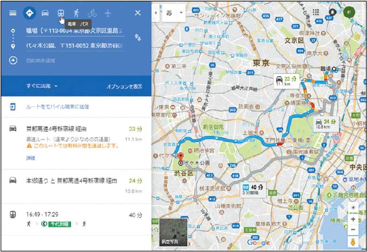 画像: すぐに「おすすめの交通手段」を使ったルートが現れる。各コースの「詳細」を見ると、交差点や乗り換える駅を確認することができる。