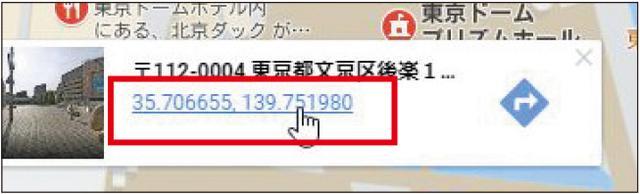 画像: 画面の下にウインドウが開き、東京ドームの住所の下にクリック地点の緯度と経度が表示される。