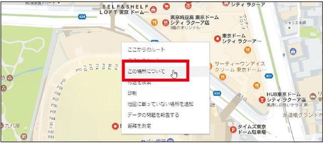 画像: 東京ドームの北側の入り口付近の地点を右クリックして、「この場所について」を選ぶ。