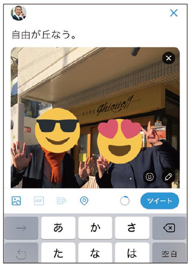 画像: 写真や動画を添えて投稿でき、投稿する直前に画像編集も行える。このように人の顔を隠すことも可能。画面はiPhone。