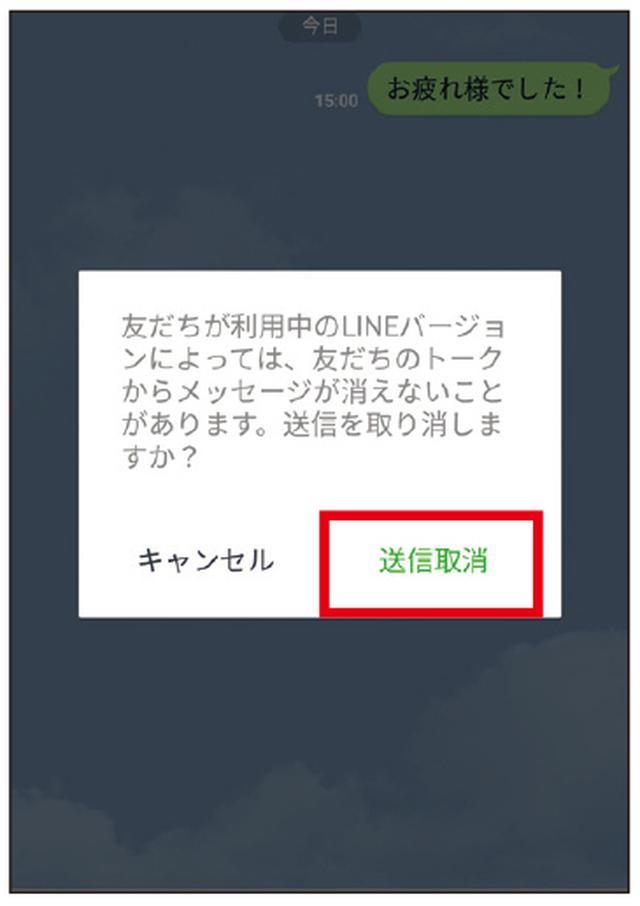 画像: 従来、トークでは送信したメッセージを送信側は削除できなかったが、24時間以内なら削除できるようになった。画面はAndroid。