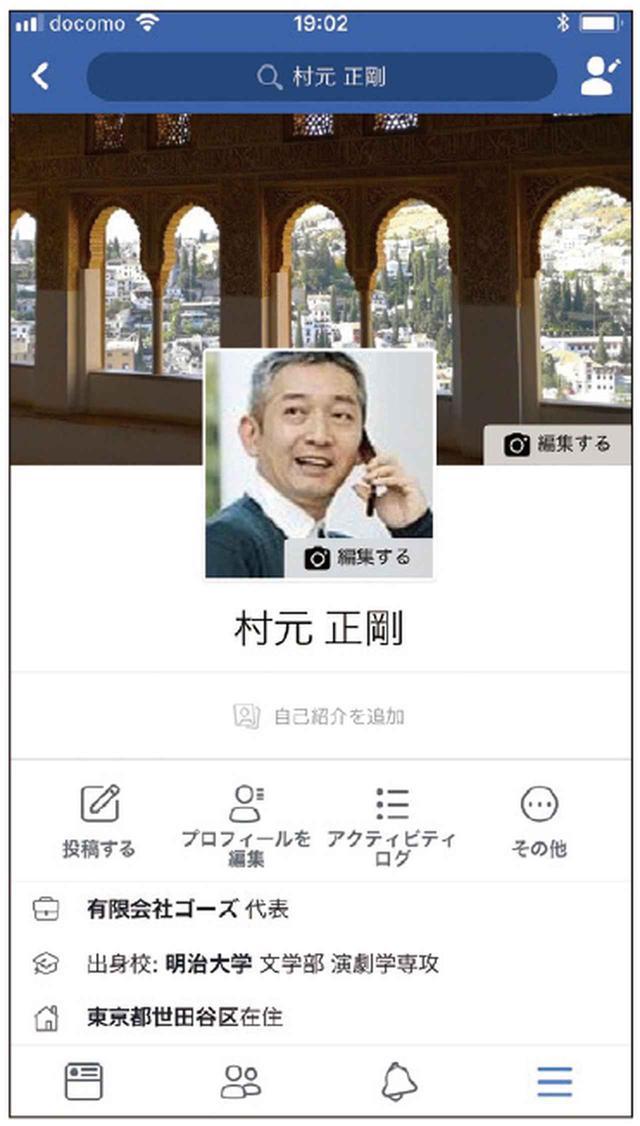 画像: プロフィール画面。ほとんどのユーザーが本名を登録。顔写真も載せると、ほかのユーザーが探しやすくなる。画面はiPhone。