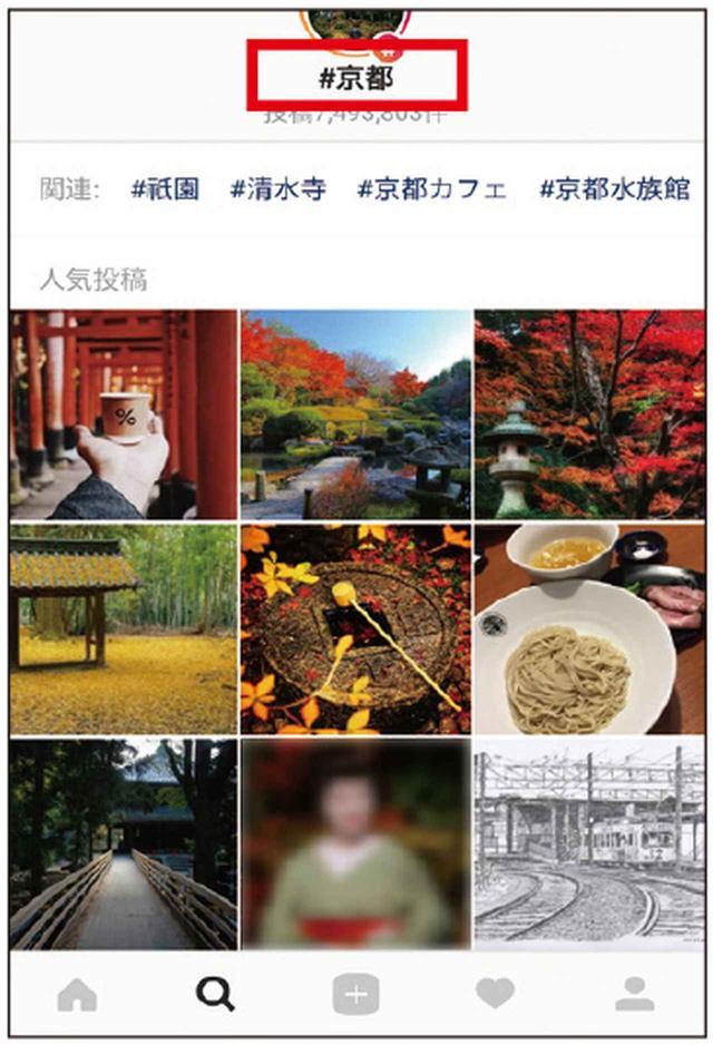 画像: 「#京都」で検索した結果。最新の人気スポットがわかり、その季節ならではの旬な情報を入手できるのが魅力。画面はAndroid。