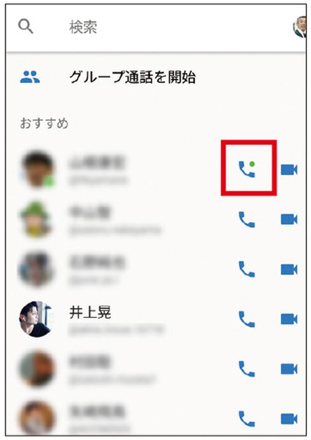 画像: 友達一覧画面から音声通話やビデオ通話を発信することができる。オンライン中の友達には緑の印が付く。画面はAndroid。