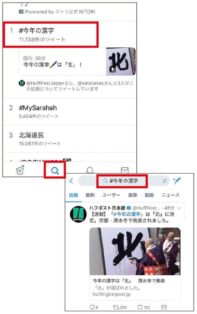 画像: 虫眼鏡のアイコンをタップすると、そのときにツイッター上で話題になっていることがわかる。画面はiPhone。