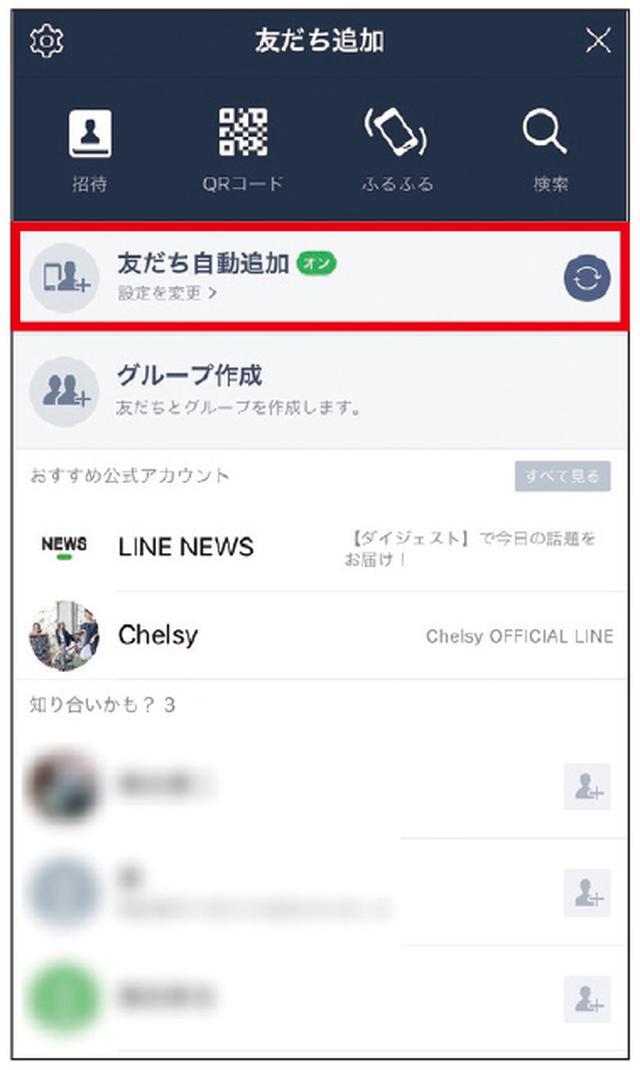 画像: 「友だち」は承認し合うことで登録される。連絡帳から自動追加もできるが、セキュリティ的におすすめできない。画面はiPhone。