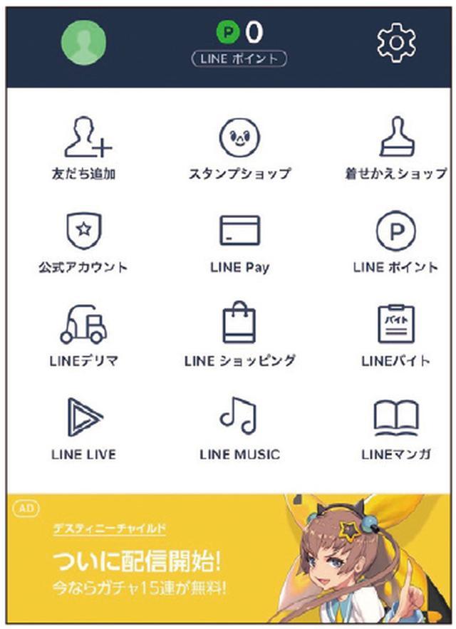画像: メニュー画面。「LINEポイント」がたまる電子マネー「LINE Pay」など新サービスが続々登場。画面はiPhone。