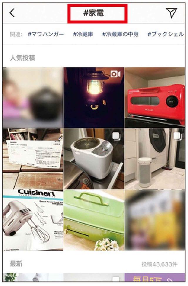 画像: 「#家電」で検索した結果。新しい家電を買って使ってみた人の投稿もあるので、購入前の参考になるだろう。画面はiPhone。