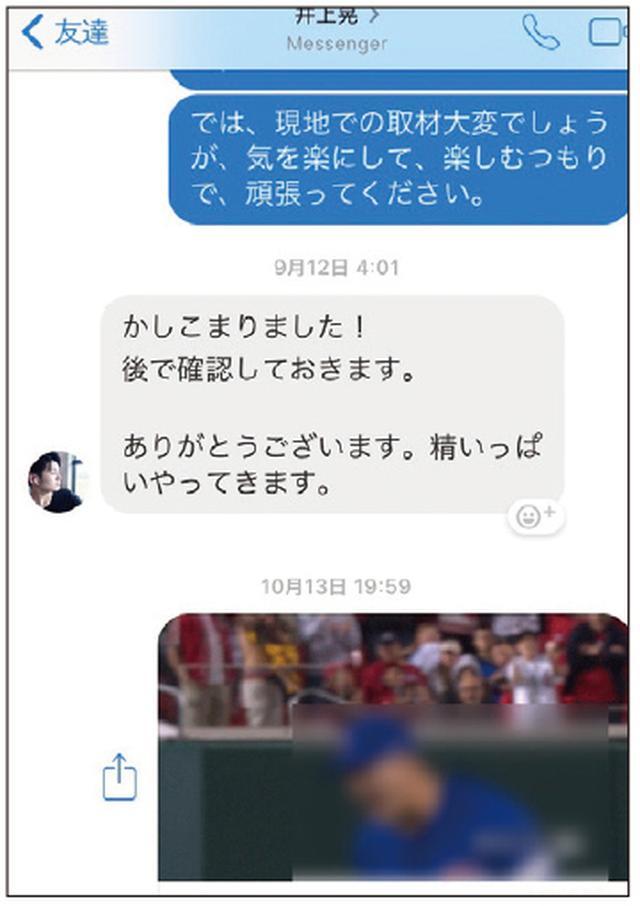 画像: フェイスブックでつながっている友達とメッセージをやり取りできる。グループでのメッセージ共有も可能。画面はiPhone。