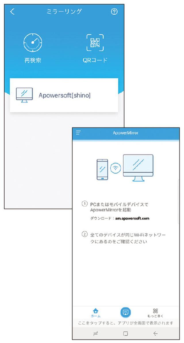 画像: スマホの画面をパソコンに表示できるアプリ。スマホの画面を動画で記録することも可能。使用するには公式サイトで配布中のパソコン向けアプリの導入が必須。画面はiPhone。