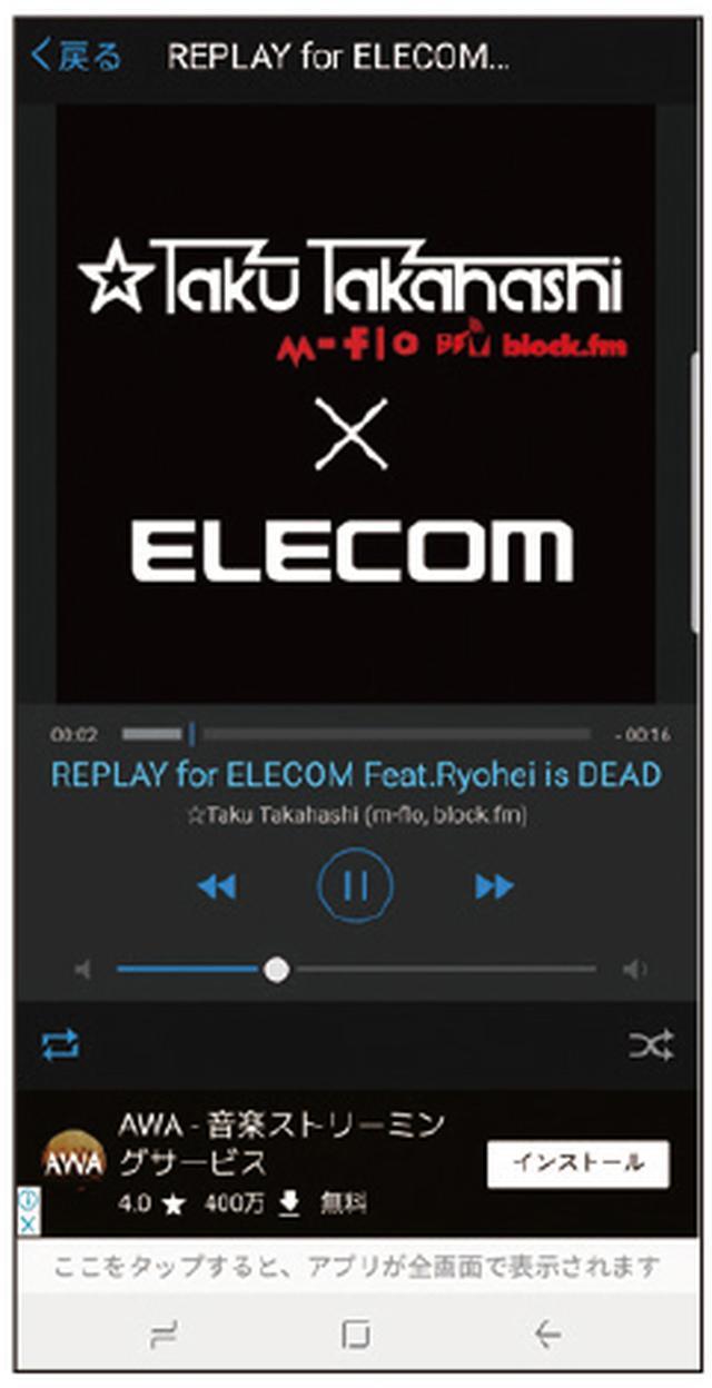 画像: 同社製のハイレゾ対応DACやポータブルアンプ、ヘッドホンなどと併用することで、ハイレゾ音源を再生可能。ハイレゾのサンプル曲も同梱しているので、入手後、すぐに試聴できる。画面はAndroid。