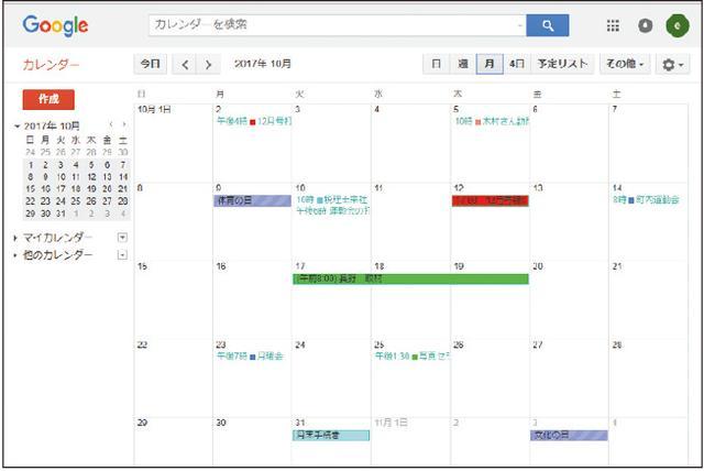 画像: Googleカレンダーを「月」表示にした画面。