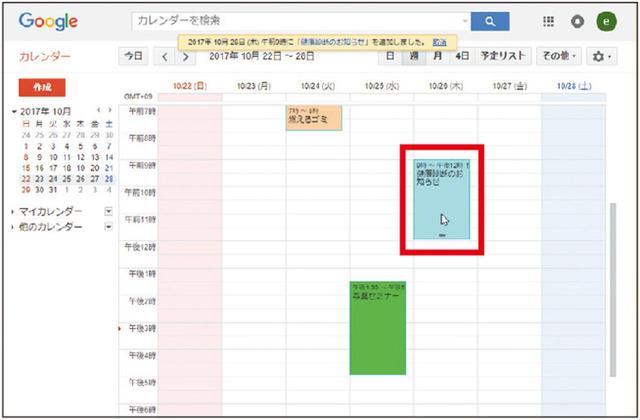 画像: 予定作成画面で日時などを調整して「保存」を押すと、Googleカレンダーに予定として入力される。