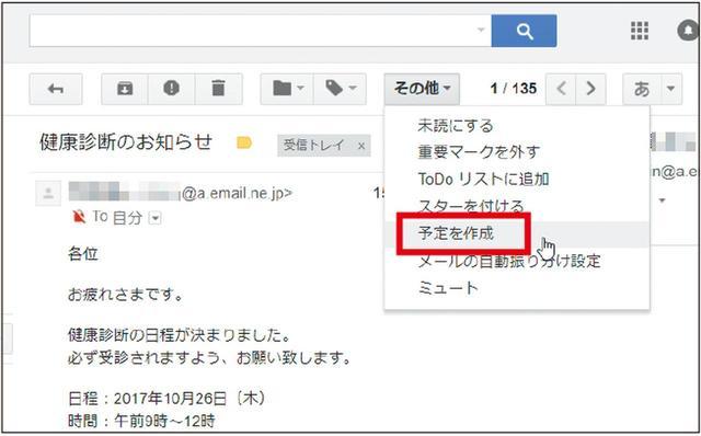 画像: Gmailに予定入りのメールが届いたら「その他」から「予定を作成」を選ぶ。Googleカレンダーの予定作成画面が開く。
