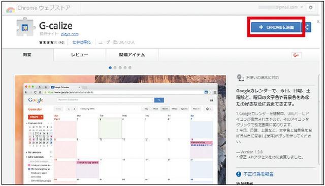 画像: 「Chromeウェブストア」で「G-calize」を入手する。右上の「+CHROMEに追加」を押して、次の画面で承認するとGoogleカレンダーに適用される。