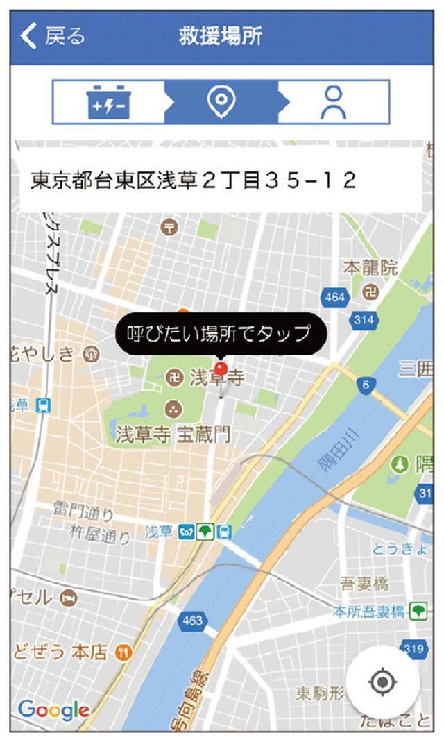 画像: JAFのロードサービスを依頼できるアプリで、GPS機能を使って地図上から救援場所を指定可能。会員でなくても利用できるが、その場合は非会員料金が適用される。画面はAndroid。