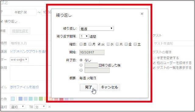 画像: 予定の「編集」画面で「繰り返し」にチェックを入れると、繰り返し設定の画面が出る。隔週などの細かな設定も可能だ。