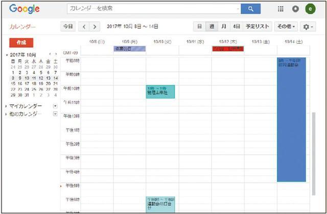 画像: ある月の第2週を週表示にした画面。月表示で入力されていた項目がそのまま反映されている。1日ごとの表示も可能。