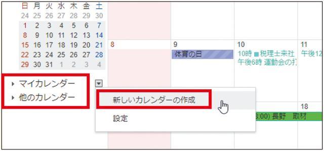 画像: 自分用カレンダーの追加は、マイカレンダーから「新しいカレンダーの作成」を、他者のカレンダーを取り込むときは、「他のカレンダー」から「友だちのカレンダーを追加」をクリック。
