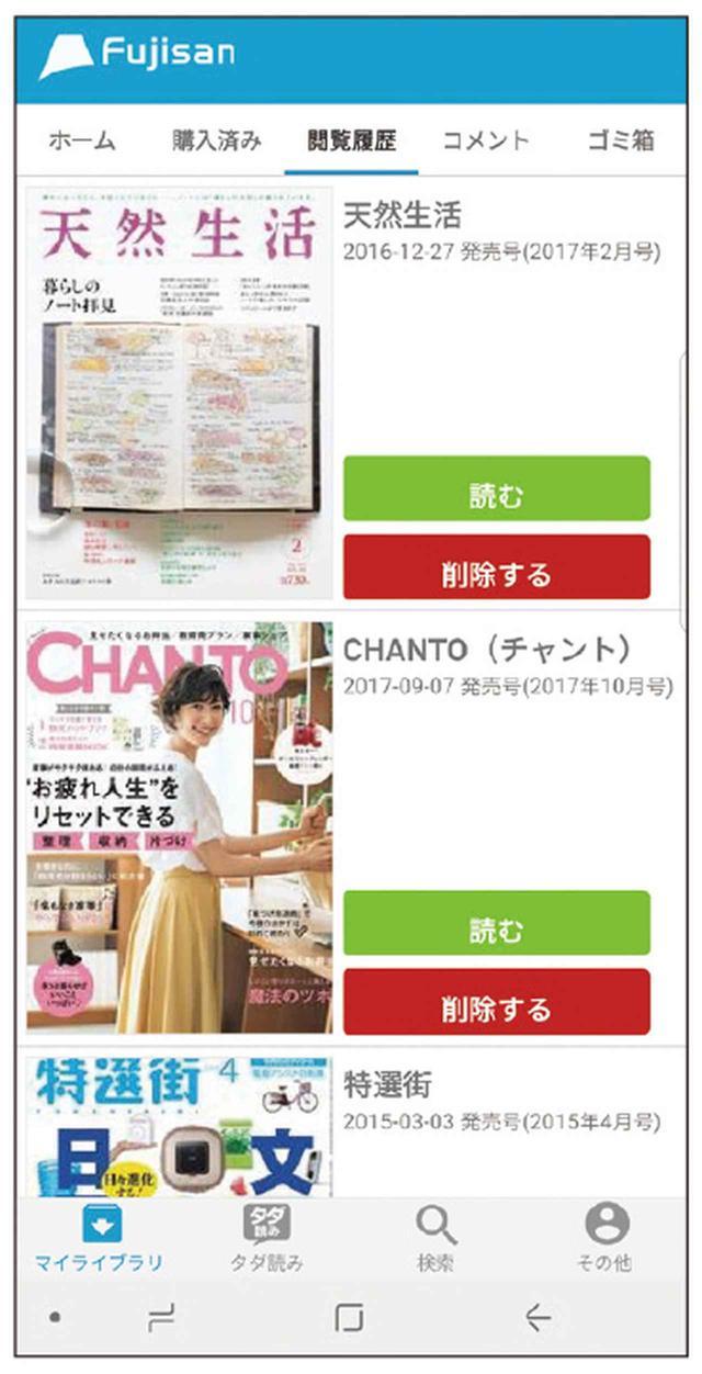 画像: 既読の雑誌はキャッシュが保存されるため、オフライン状態でも読める。不要になったらキャシュを削除することも可能だ。画面はAndroid。