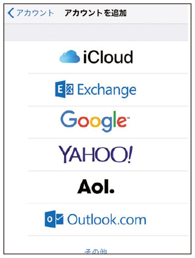画像: 「アカウントの追加」でiCloudはもちろん、Gmailなども設定可能。