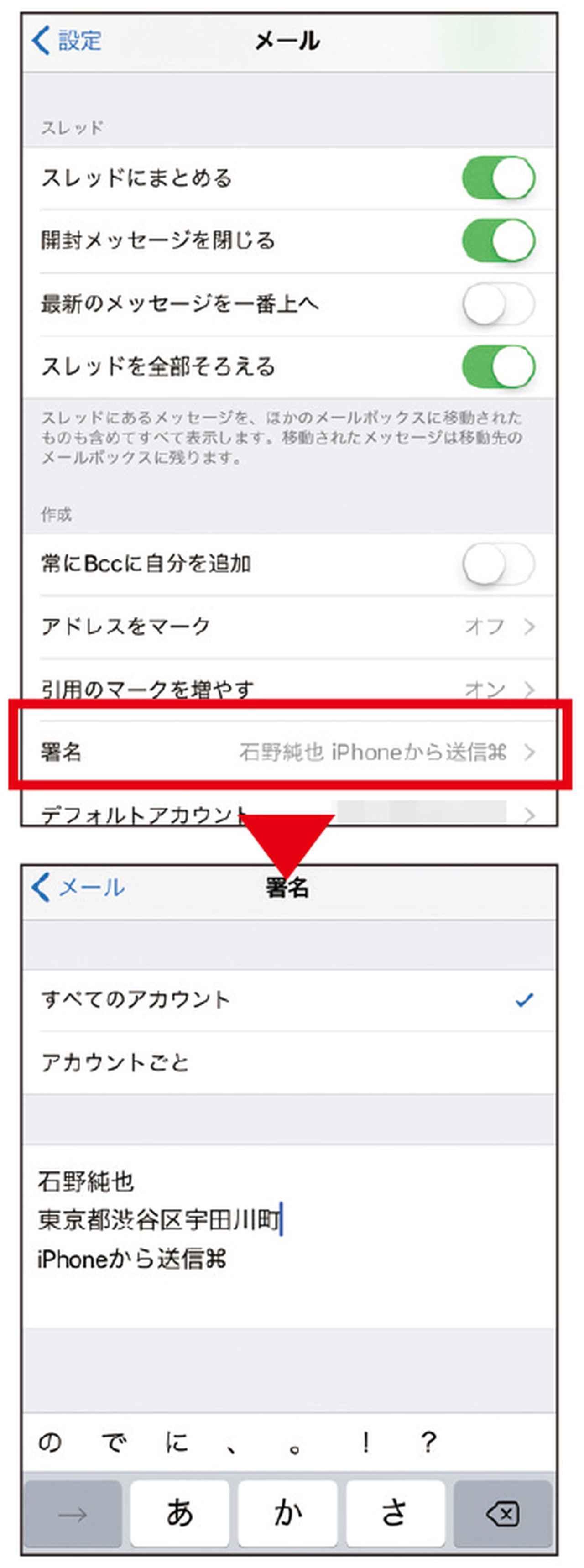 画像: 「設定」の「メール」を開き、「署名」で編集する(初期状態だと「iPhoneから送信」になっている)。アカウントごとに署名を分けることも可能だ。