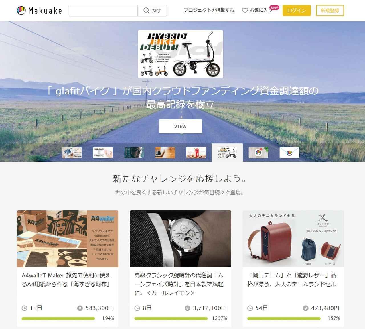 画像: さまざまなチャレンジを支援しているクラウドファンディングサイト「Makuake」。