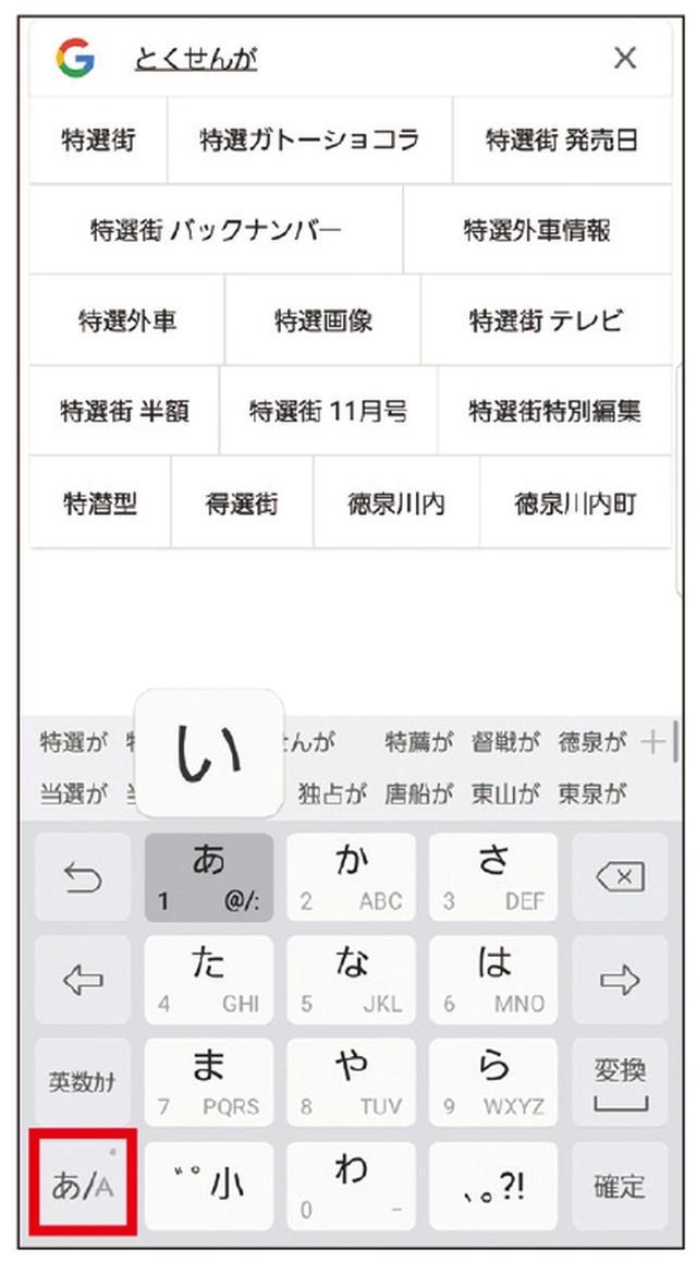 画像: 日本語は10キーで打つと、素早く入力できる。キーの変更は、左下の「あ/A」をタップすればいい。画面はGalaxy Note8。