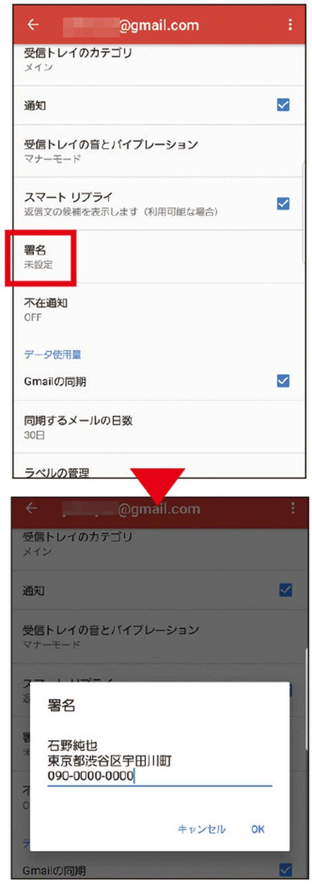 画像: Gmailアプリを開き、「設定」でアカウントを選択。「署名」の項目をタップすると、署名の編集を行える。住所や電話番号を入れておくといい。