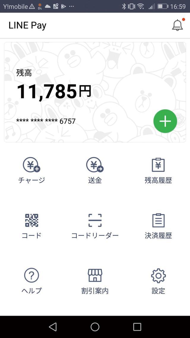 画像: スマホの「LINE」アプリ上で決済の確認やチャージが行える点も便利。