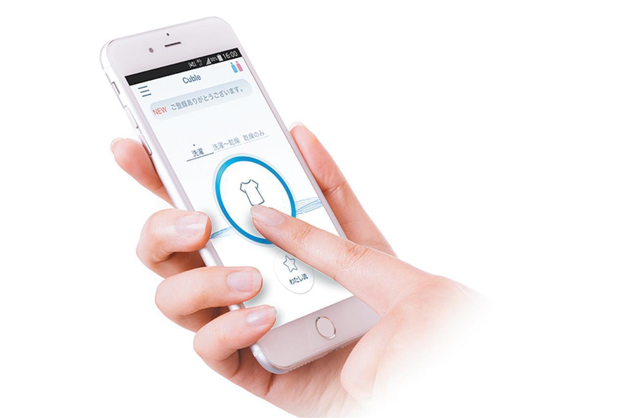 画像: 専用アプリを使って遠隔操作で洗濯を開始するといった使い方が可能。