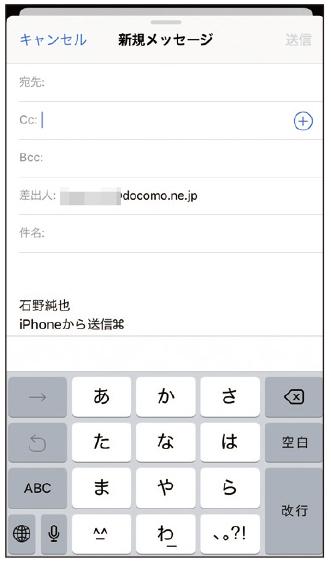 画像: CC、BCCなども利用でき、画像などを簡単に添付することも可能。