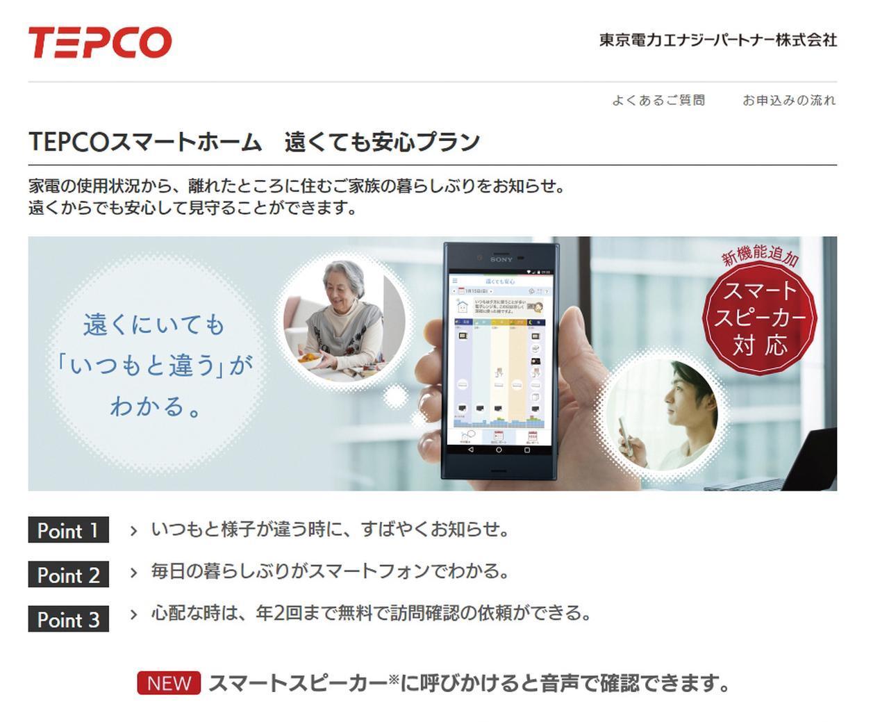 画像: 「TEPCOスマートホーム」の「遠くても安心プラン」では、離れた家族がいつ、どのような家電を使ったかを知らせてくれる。