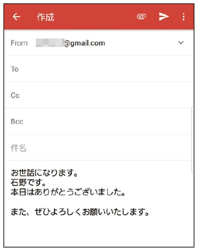 画像: パソコンのメールアプリと同じように、CCやBCCを設定できる。添付ファイルにも対応。